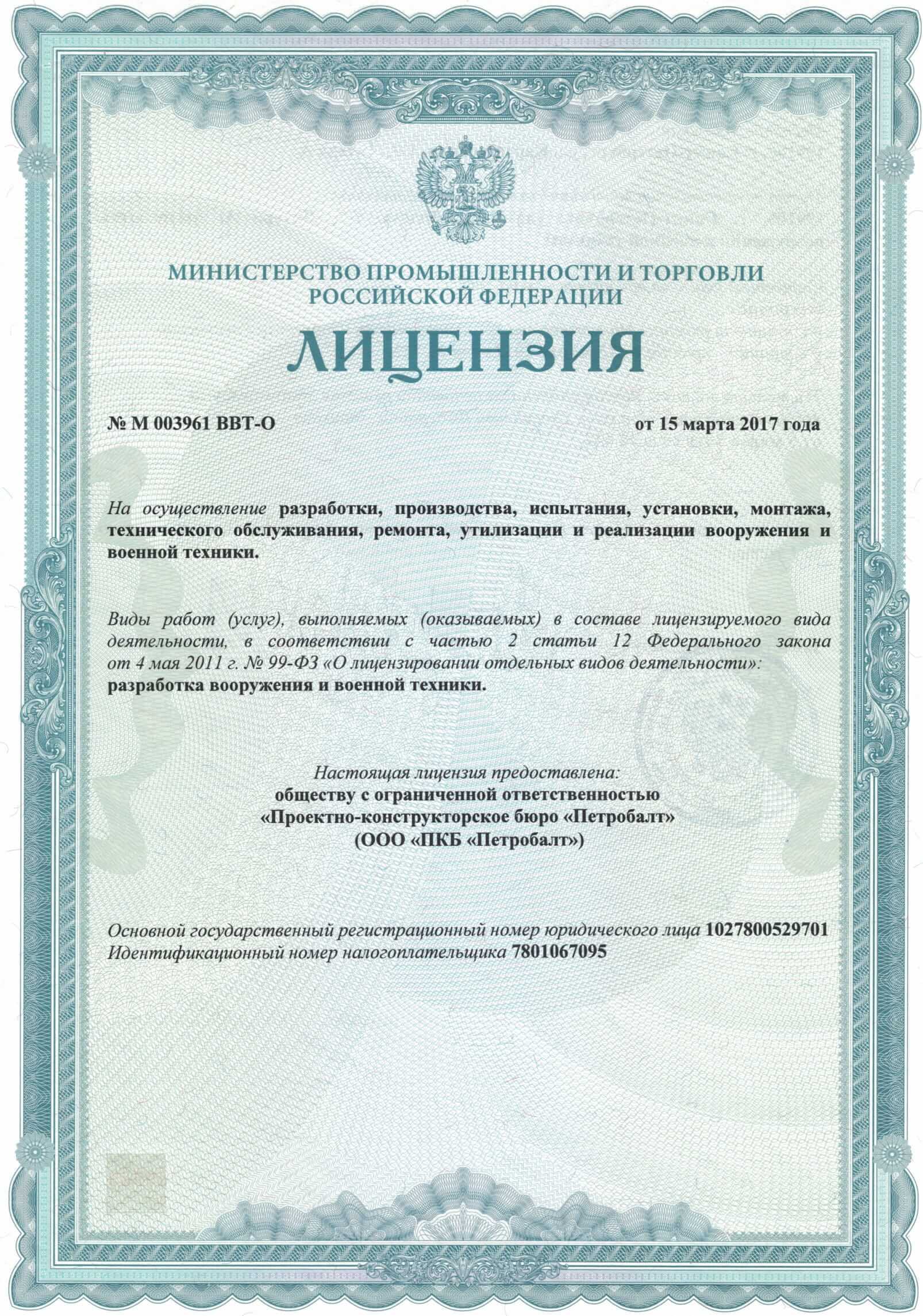 Петробалт лицензия на разработку вооружения и военной техники