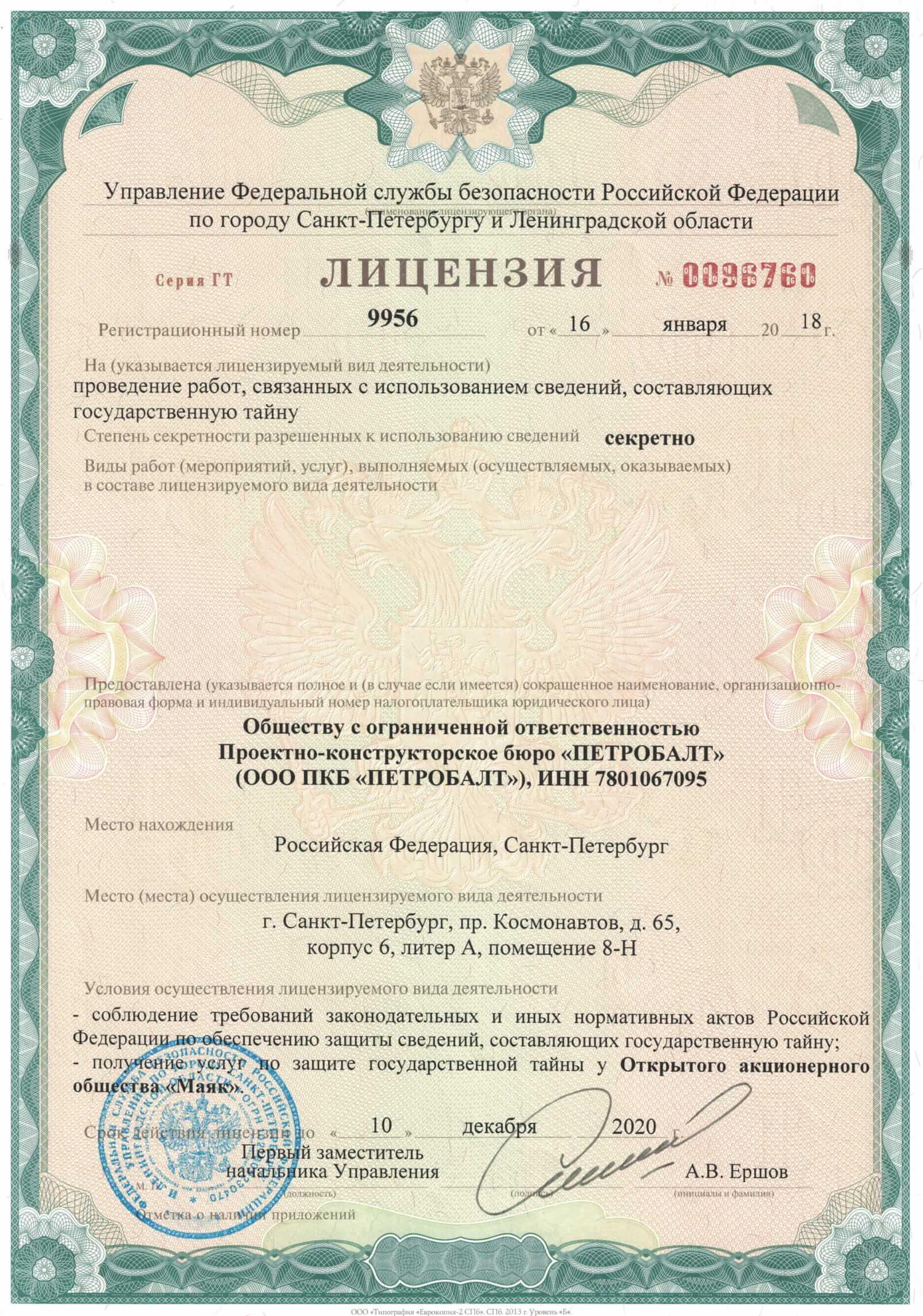 Петробалт лицензия на проведение работ с использованием сведений, составляющих государственную тайну