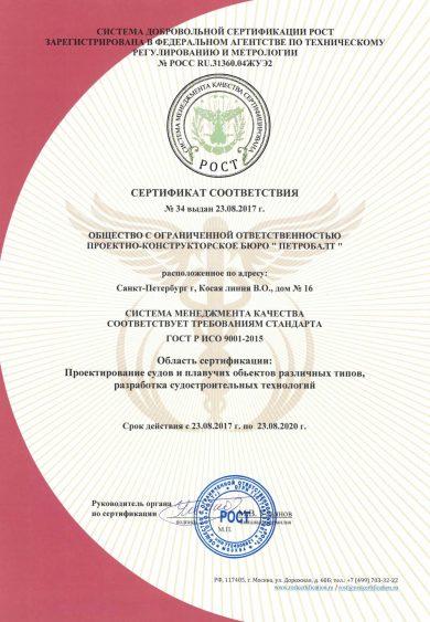 Петробалт сертификат системы менеджмента качества ИСО 9001-2015