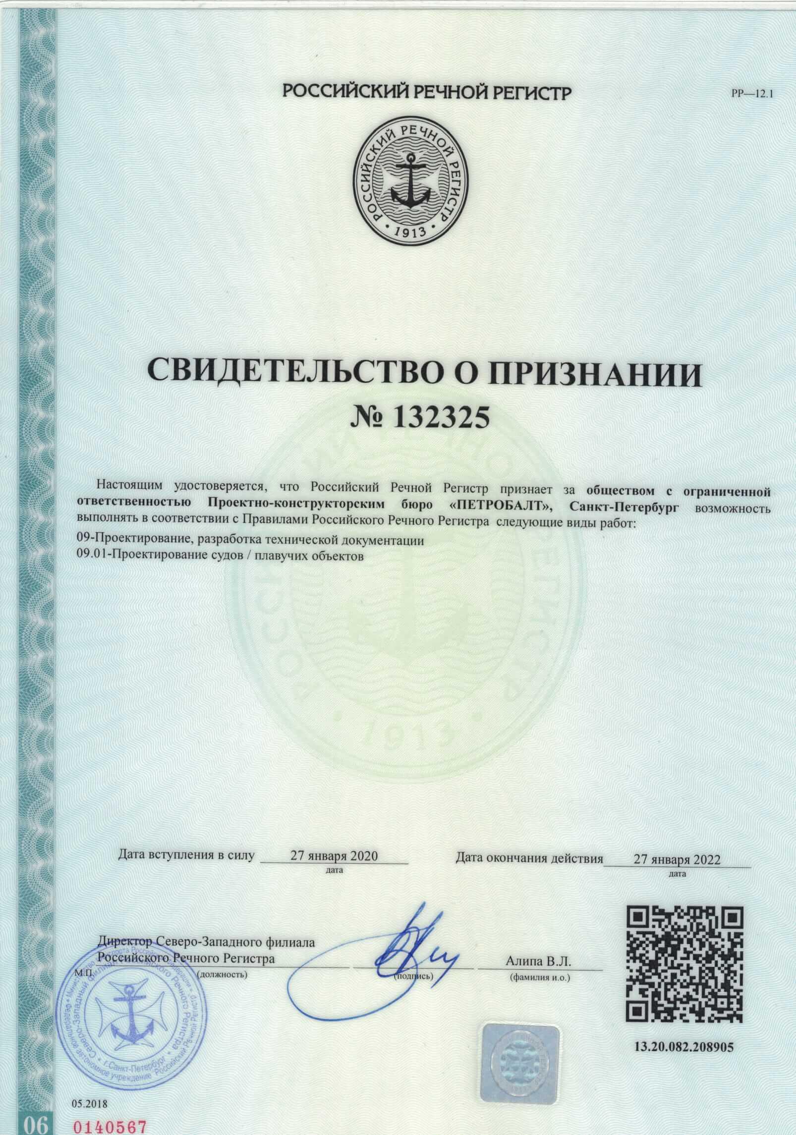 Петробалт свидетельство о признании РРР