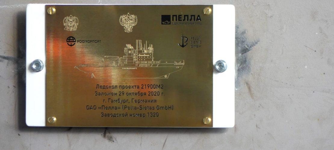 Дизель-электрический ледокол 21900М2